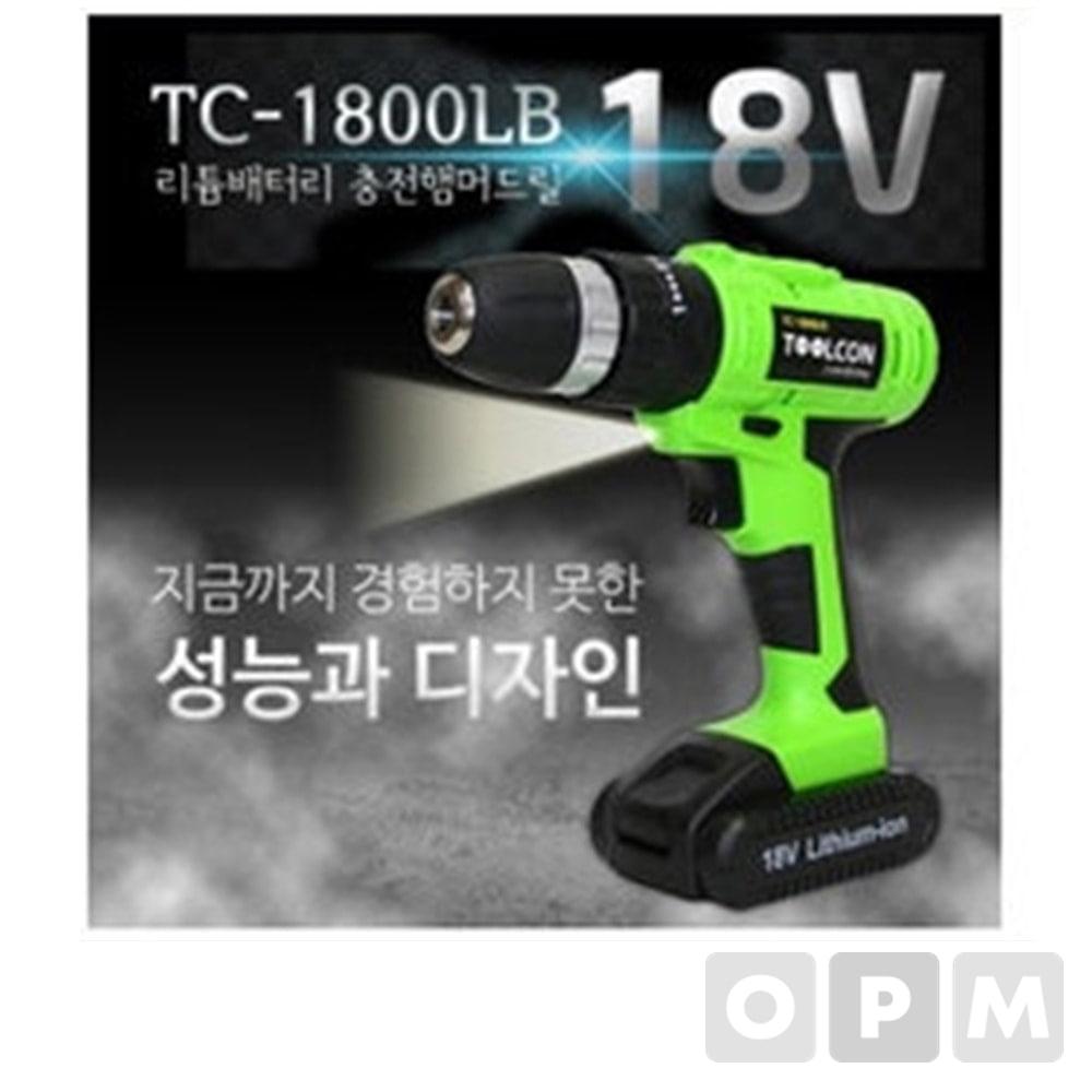 툴콘 TC-1800LB 충전함마드릴 본품+배터리1개추가+FB-250SET