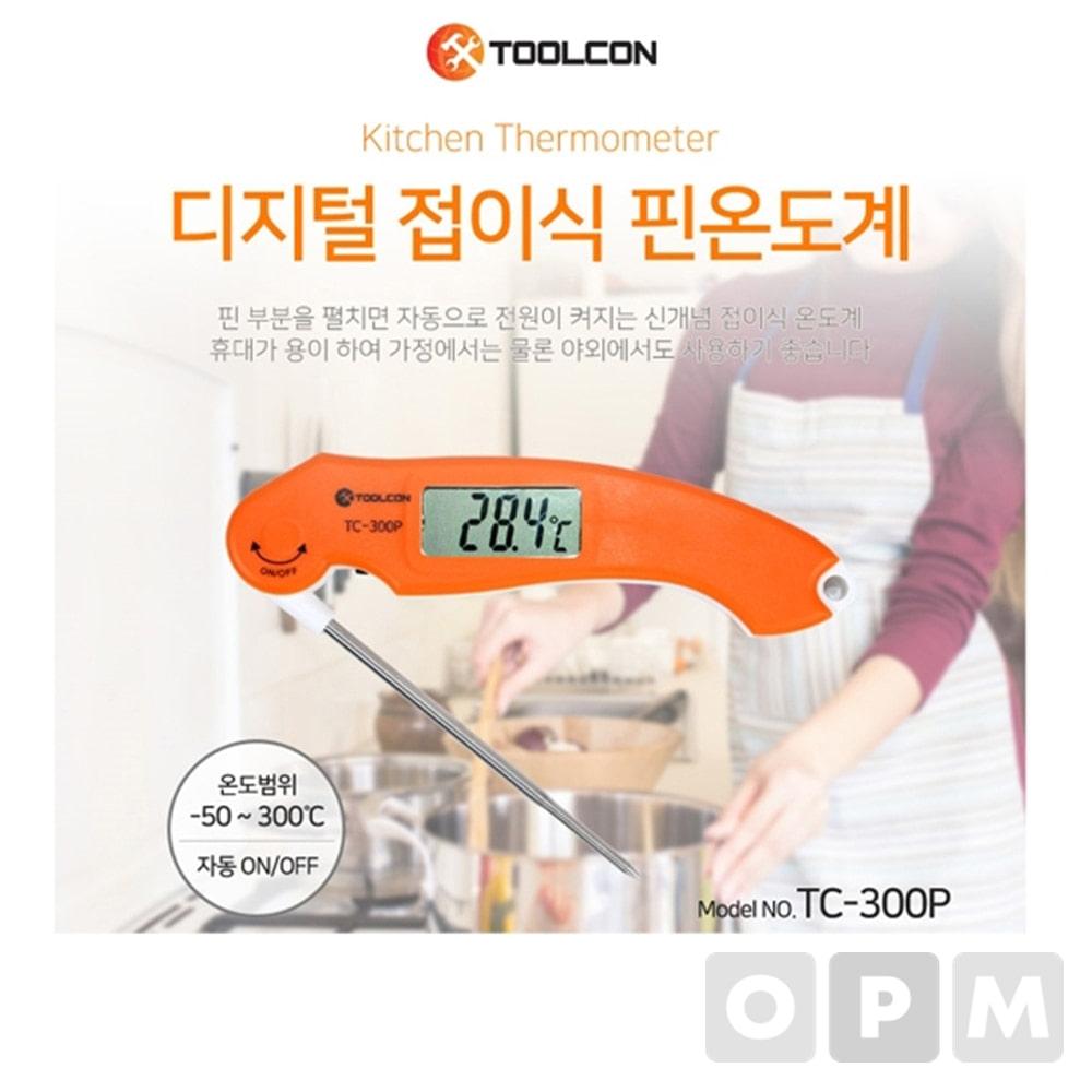 툴콘 디지털핀 온도계 TC300P