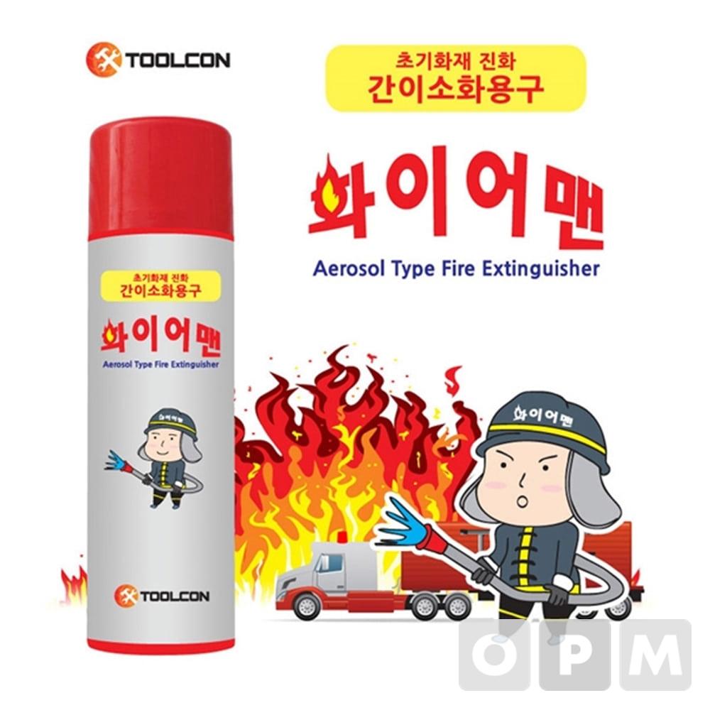 툴콘 가정 소화기/화이어맨 FIREMAN