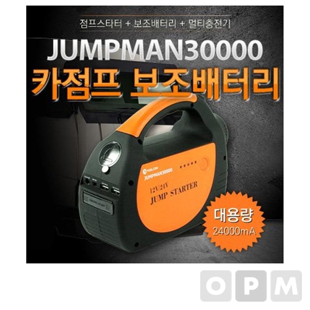 툴콘 보조배터리 점프선-JUMPMAN 30000