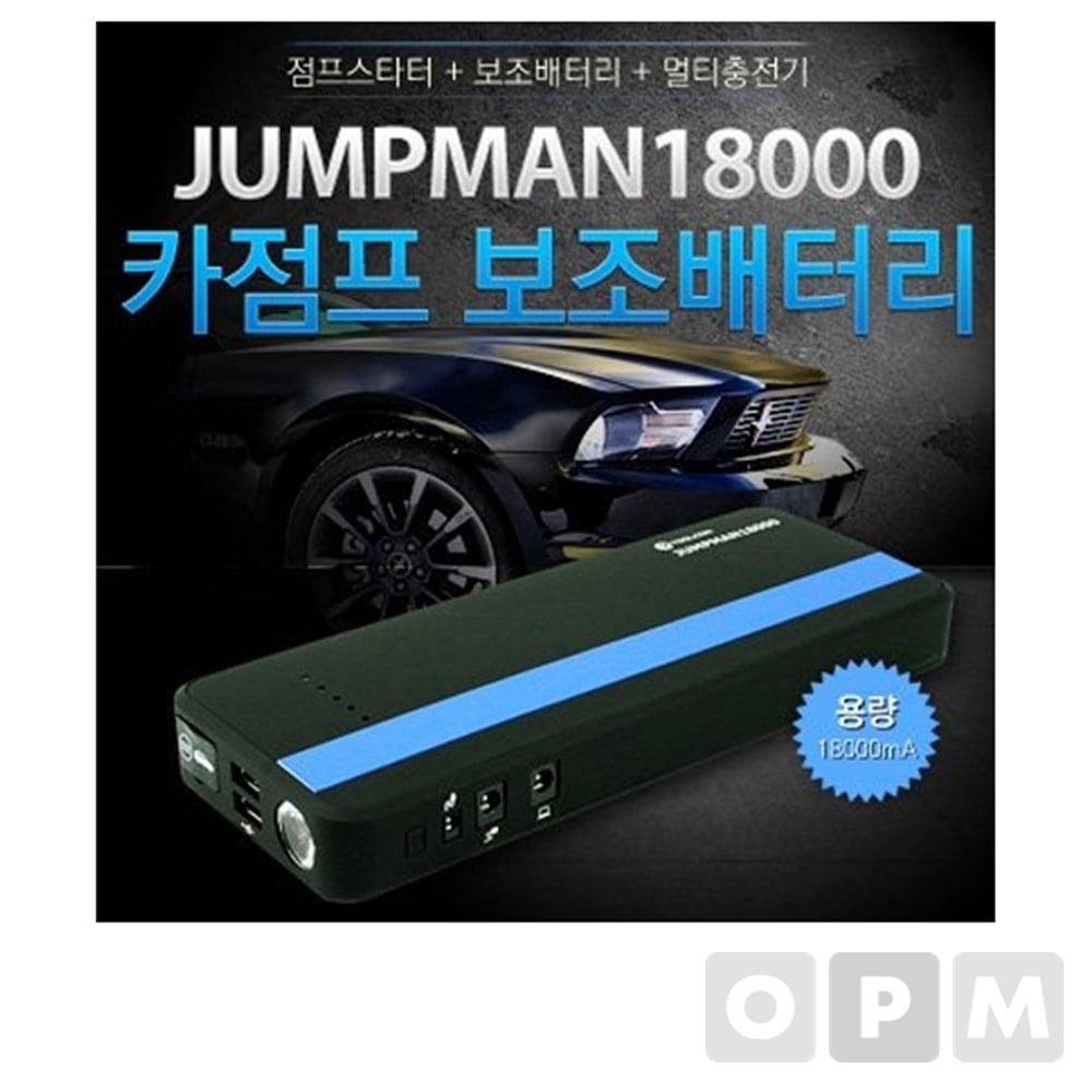 툴콘 보조배터리 점프선-JUMPMAN 18000