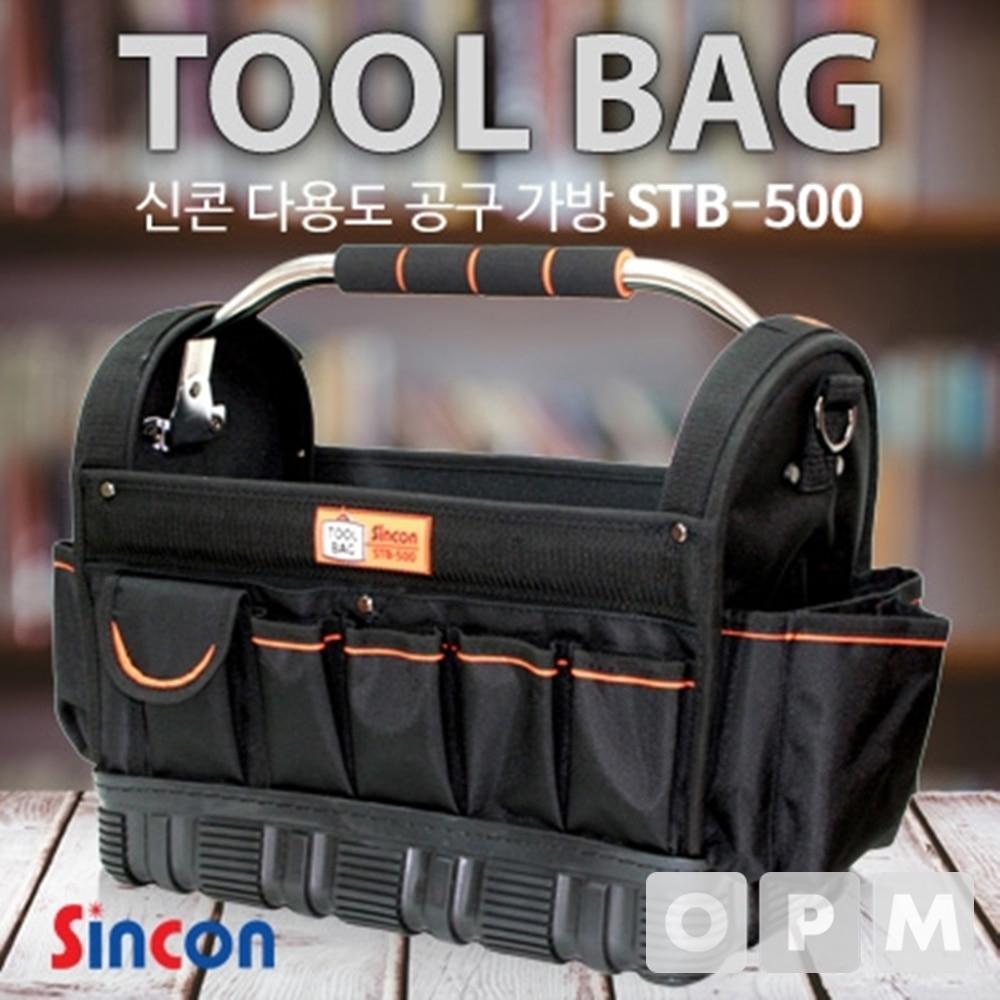 신콘 툴백 공구가방 STB-500