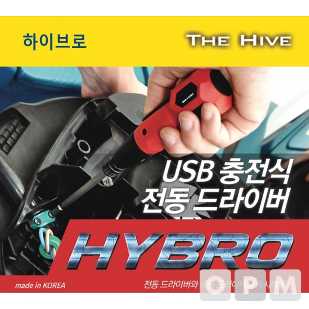 하이브로 충전 드라이버 TH-HD01R