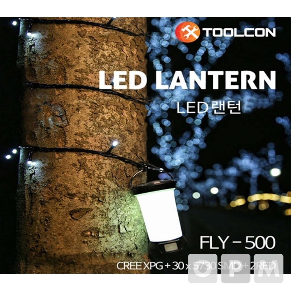 툴콘 LED 캠핑 랜턴 FLY-500(1500)