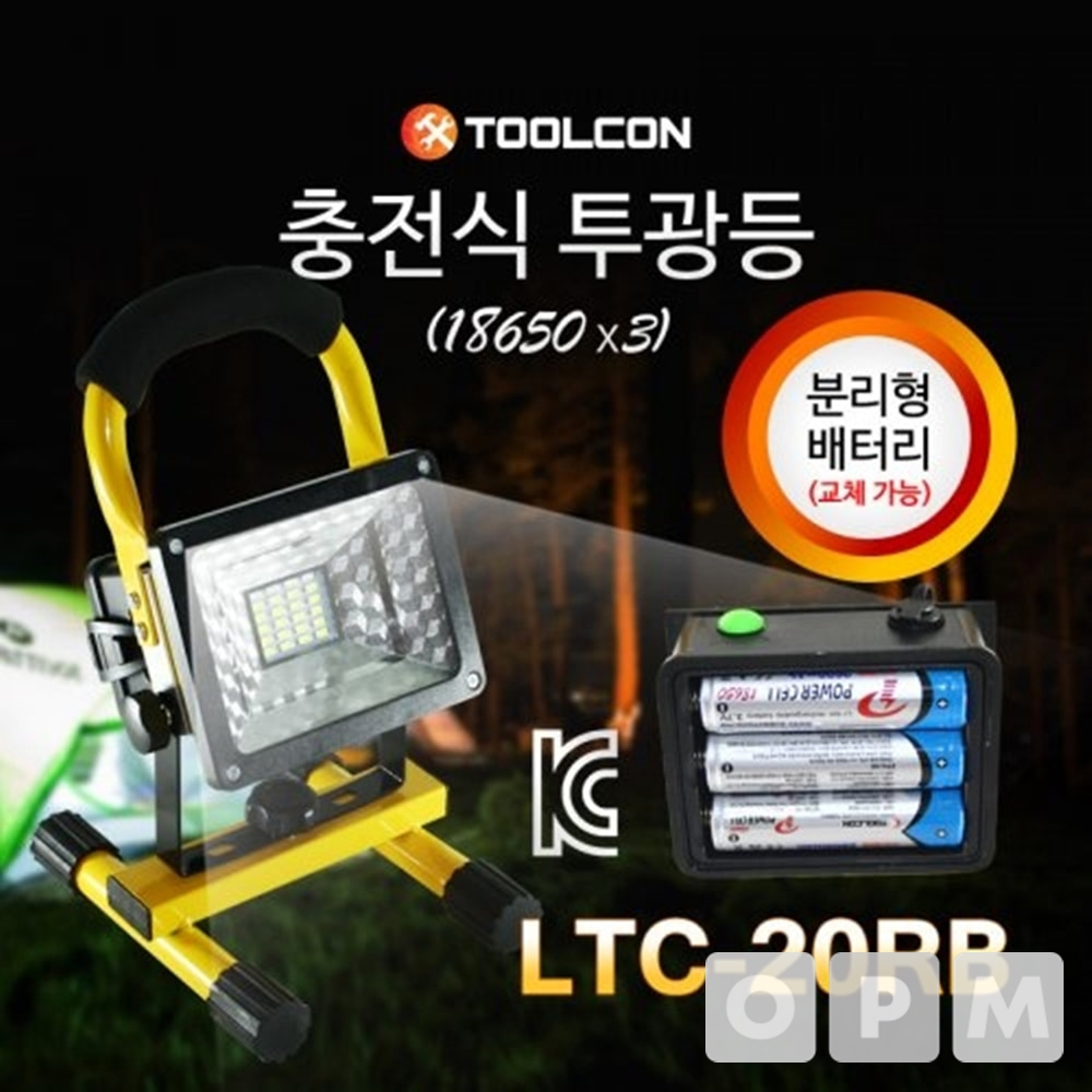 툴콘 충전식 투광기 LTC-30RB(15000)