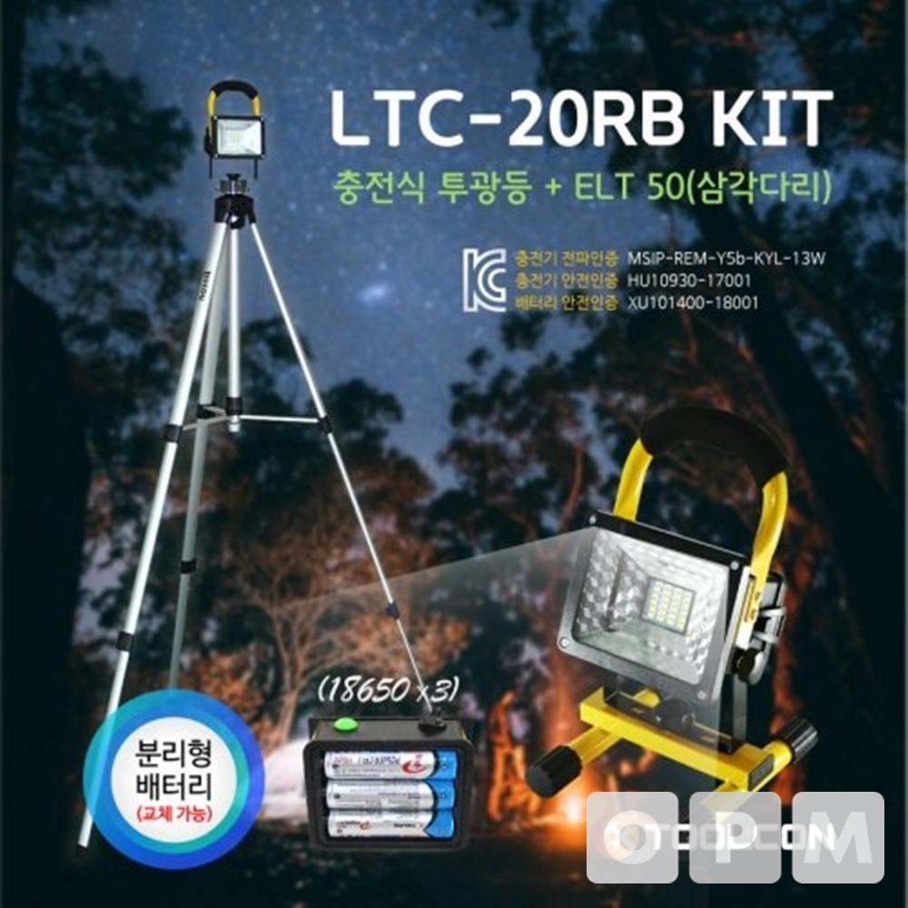 툴콘 충전식 투광기 LTC-30RB KIT(15000)
