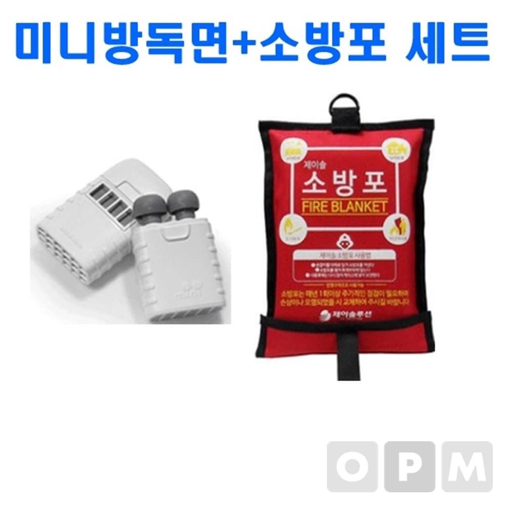 미니방독면 소방포 안전용품세트 소방포일반S+스프레이소화기