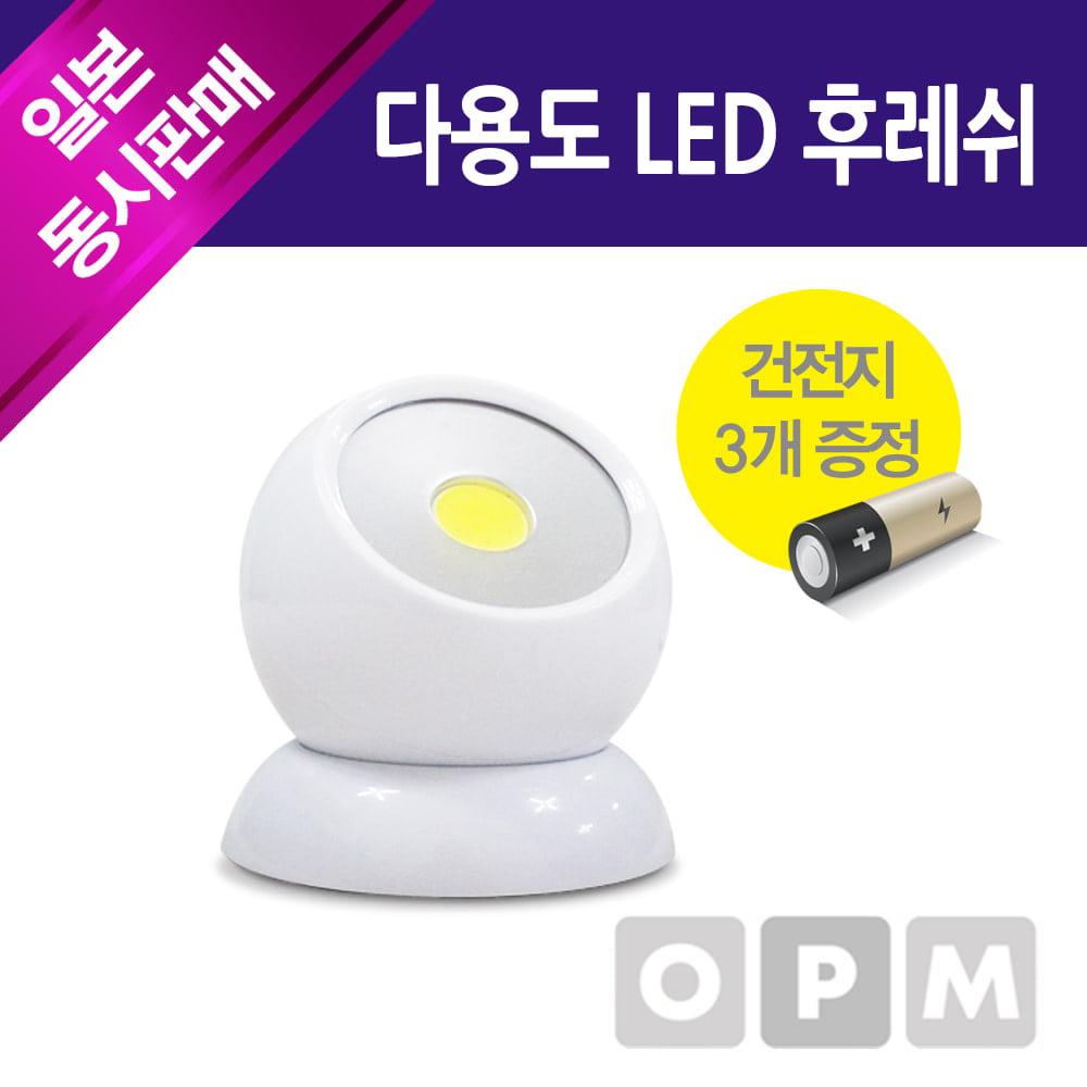 다용도 LED 후레쉬