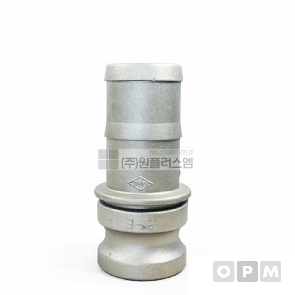 OPM 캄록카플링E타입(알루미늄) 200A