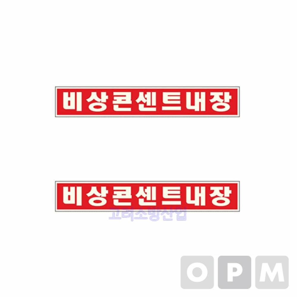 명판-비상콘센트내장