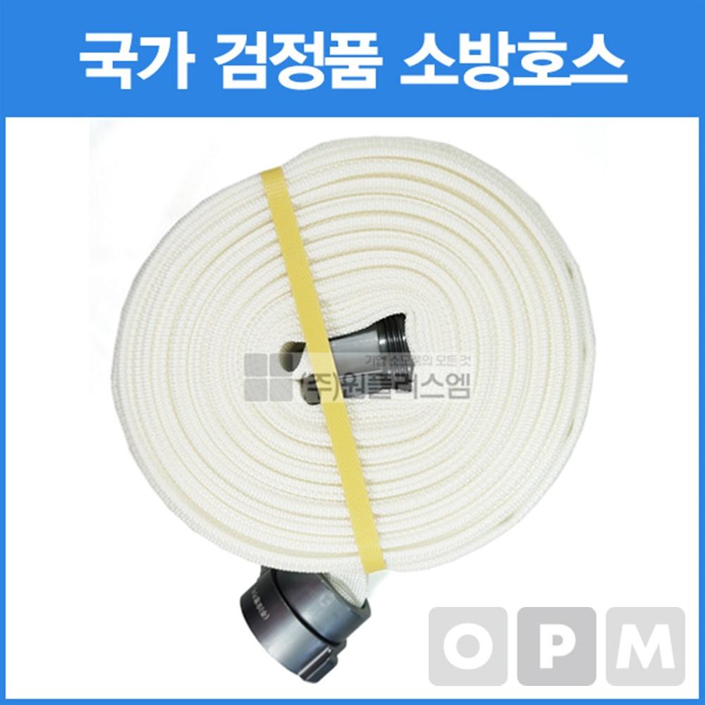 오행 소방호스(이중피)15M / 65A