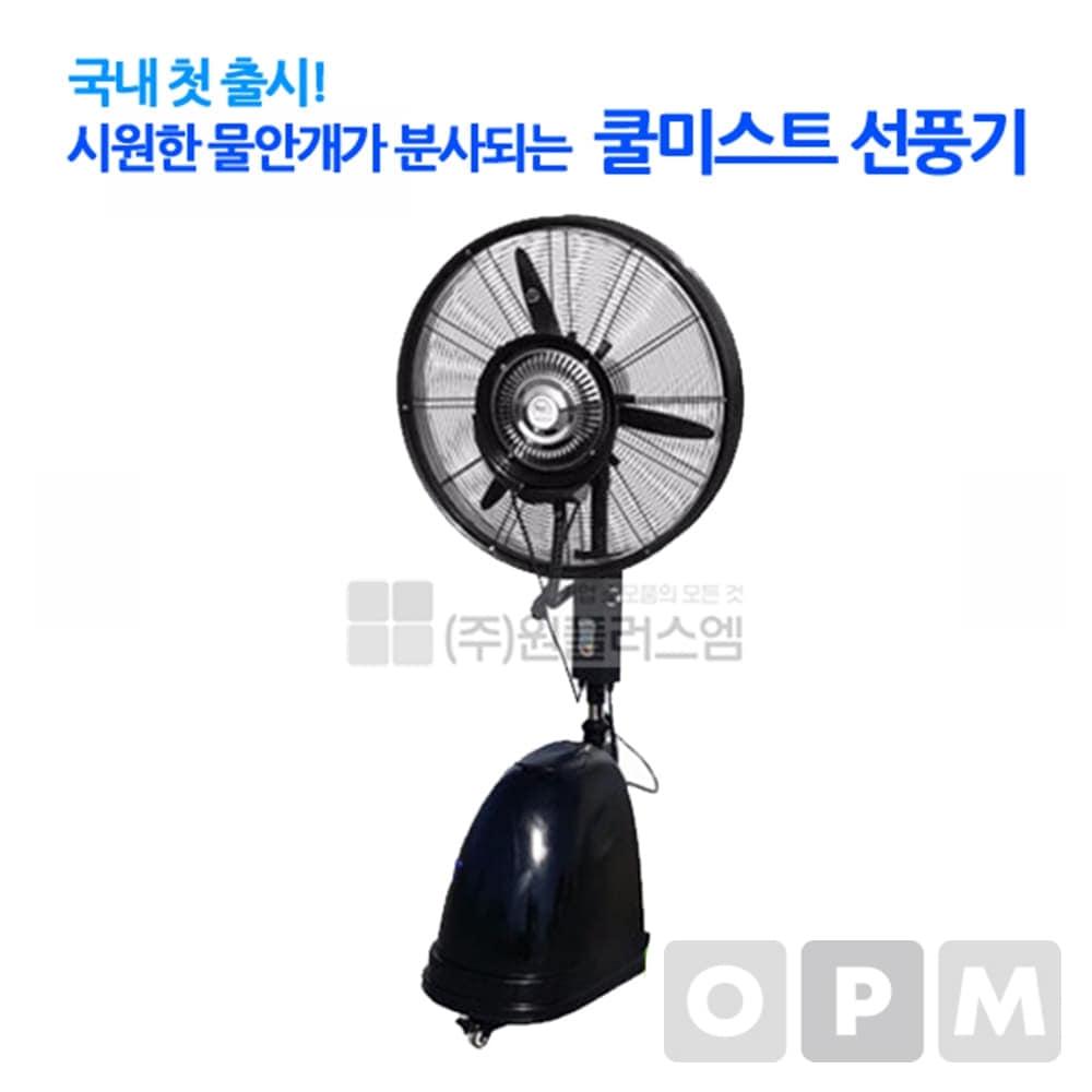비앤씨하이텍 쿨미스트선풍기 허리케인ONE 물안개 업소용 매장용