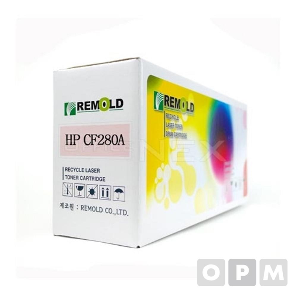 재생토너 (HPCF280A용) 검정