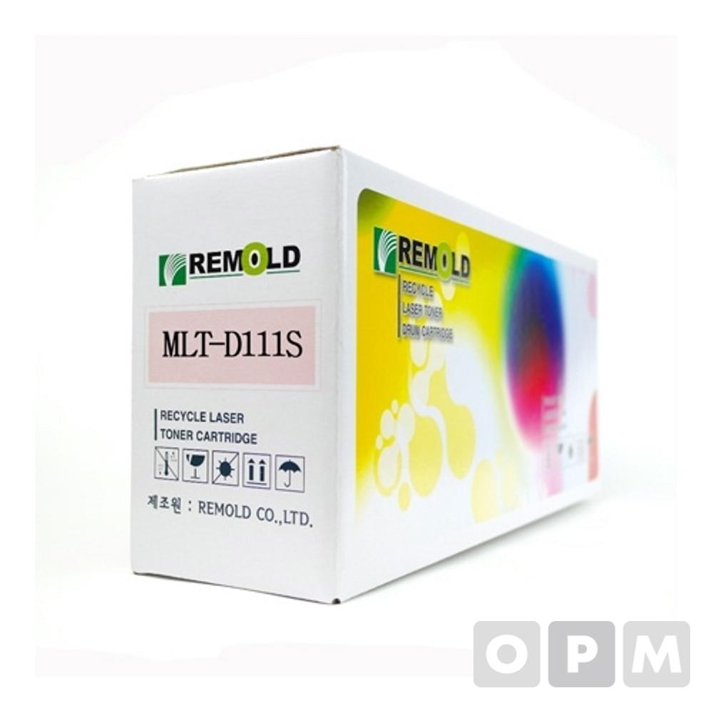 재생토너 (삼성 MLT-D111S용) 검정