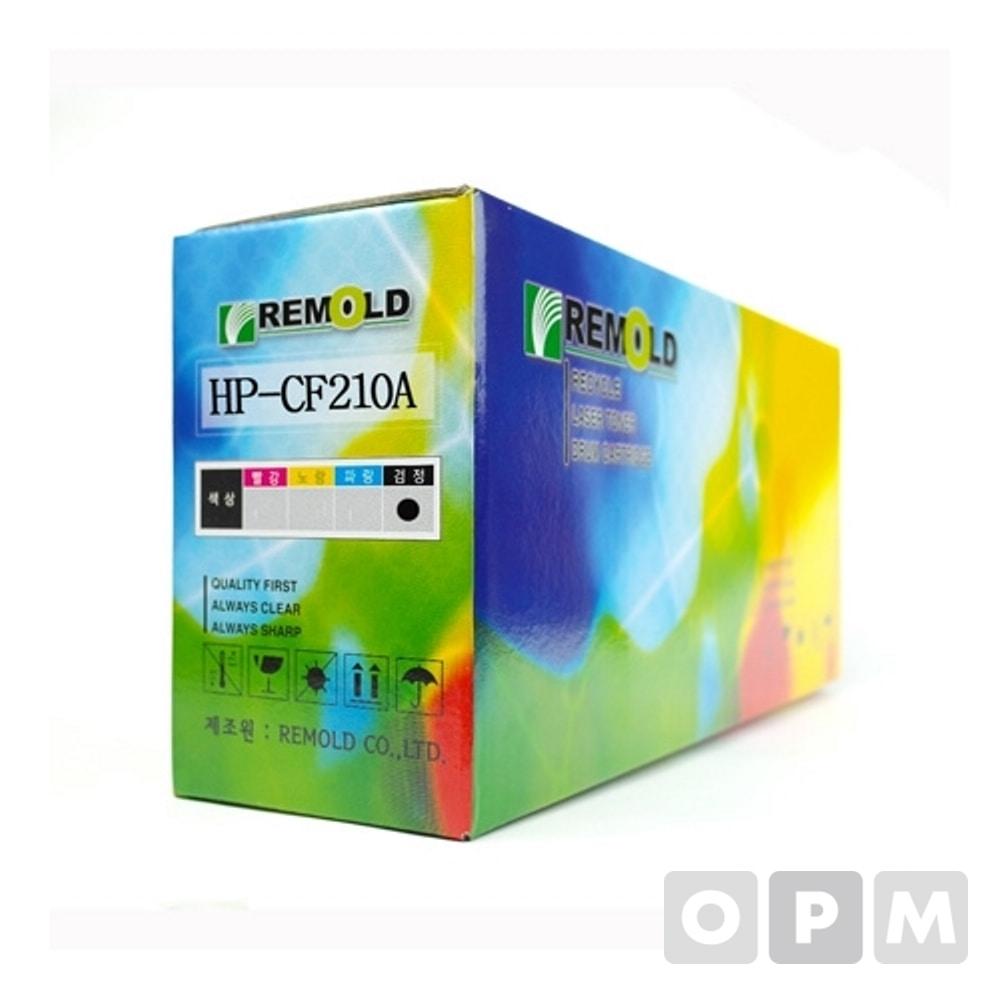 재생토너 (HPCF210A용) 검정