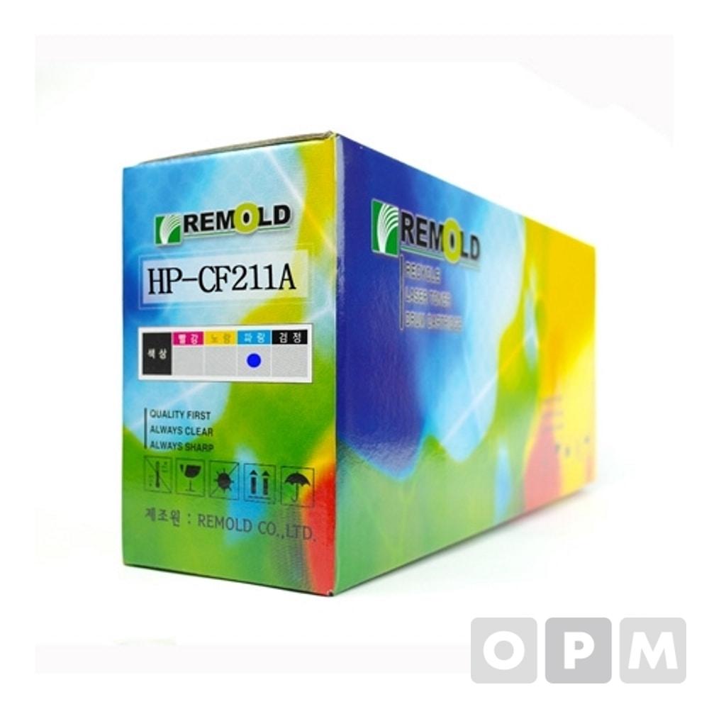 재생토너 (HPCF211A용) 청색