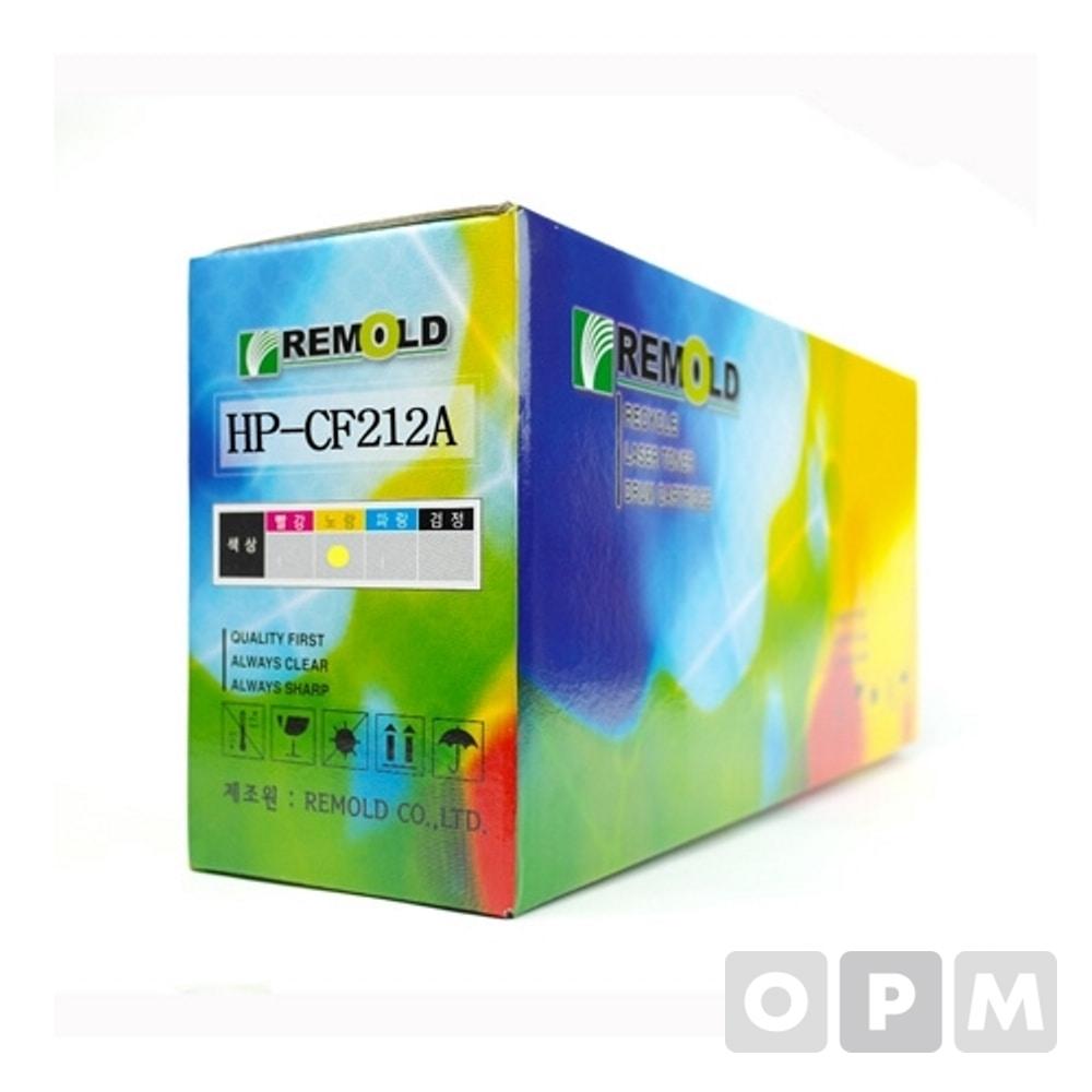 재생토너 (HPCF212A용) 노랑