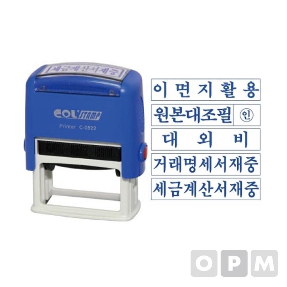 콜 자동스탬프 원본대조필 38x14mm