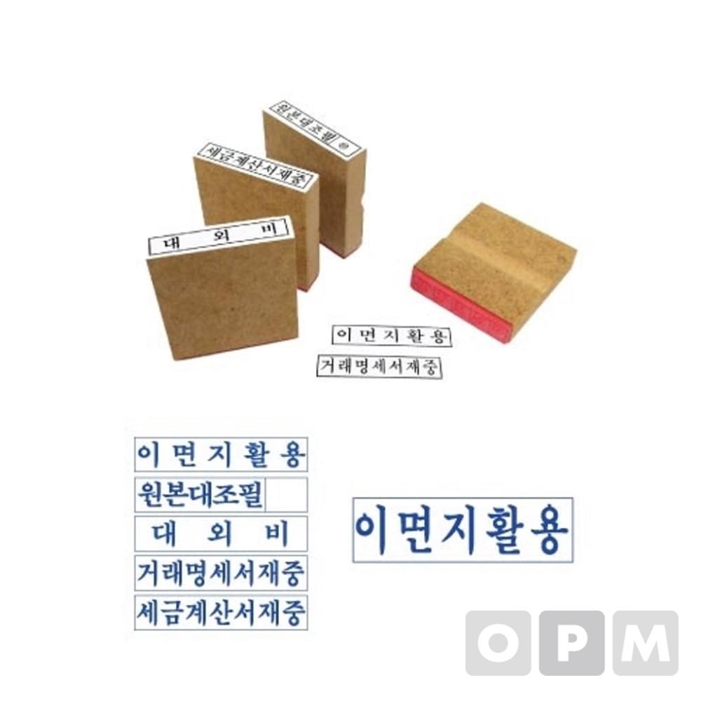 나무고무인 대외비(50x10mm)