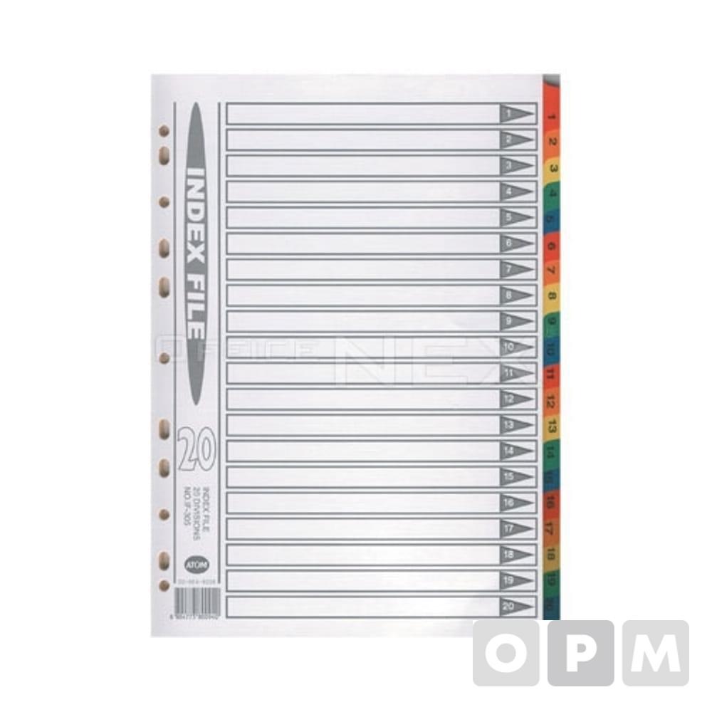 아톰 고급바인더인덱스(IF305/A4/20분류/숫자)