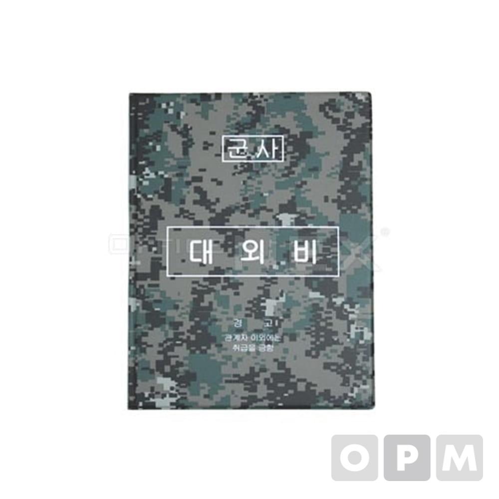 군용 보안업무결재판 대외비 A4, 디지털국방무늬