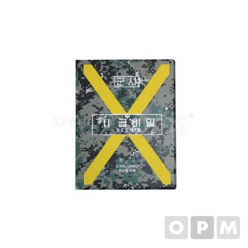 군용 보안업무결재판 Ⅱ급 A4, 디지털국방무늬