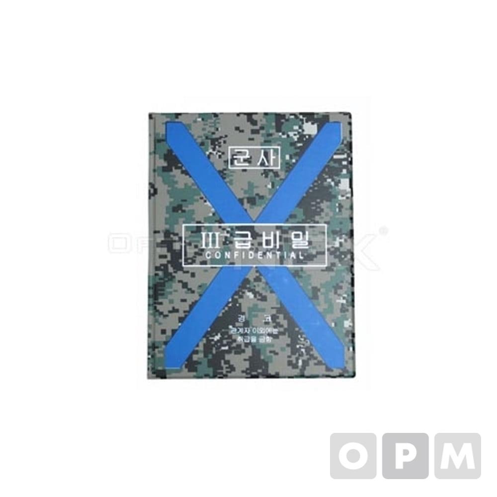 군용 보안업무결재판 Ⅲ급 A4, 디지털국방무늬