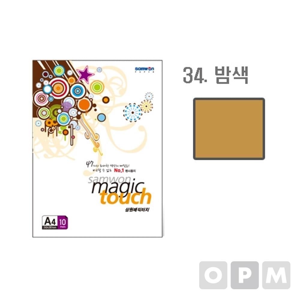 매직터치 A4(34/밤색/A4/10매/삼원)