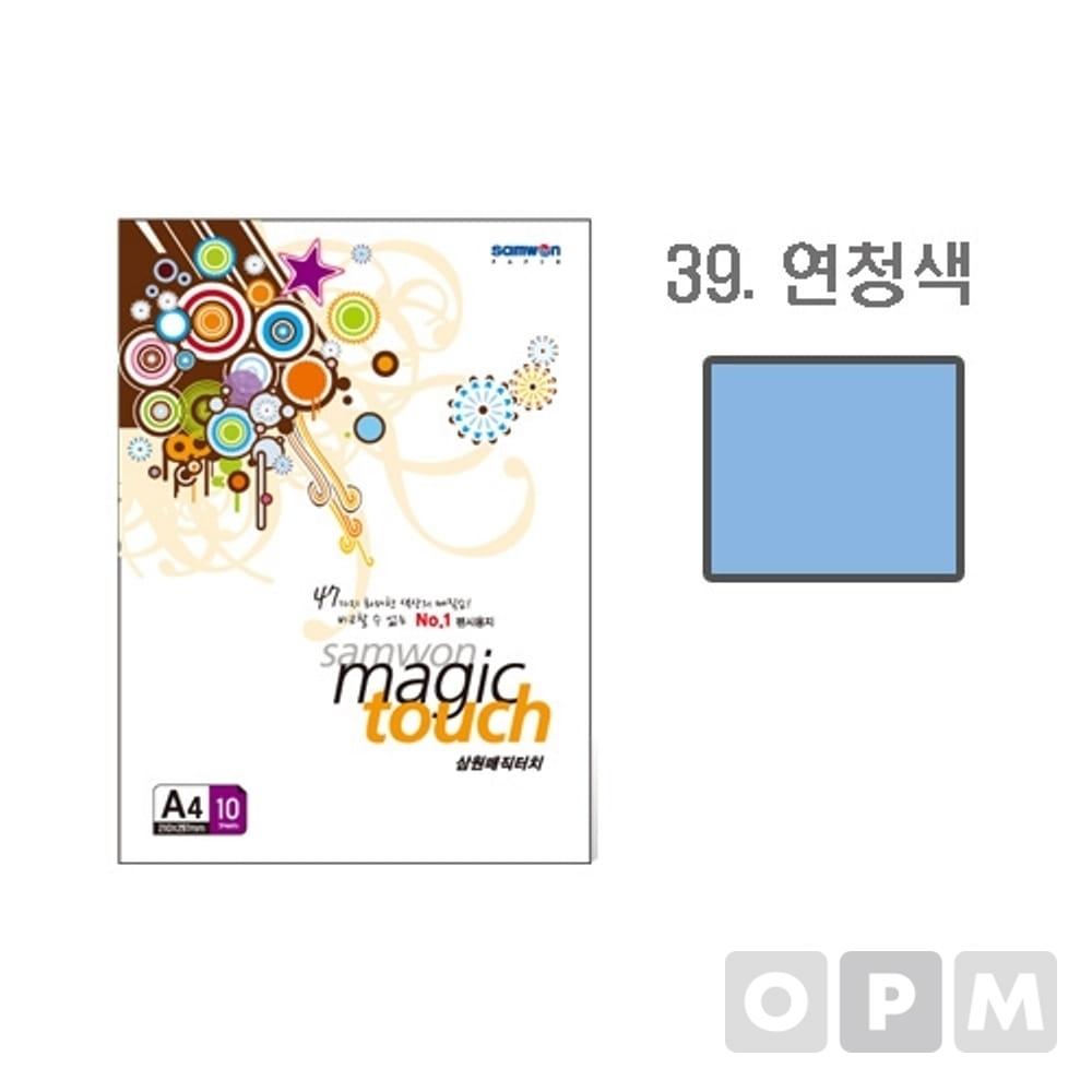 매직터치 A4(39/연청색/A4/10매/삼원)