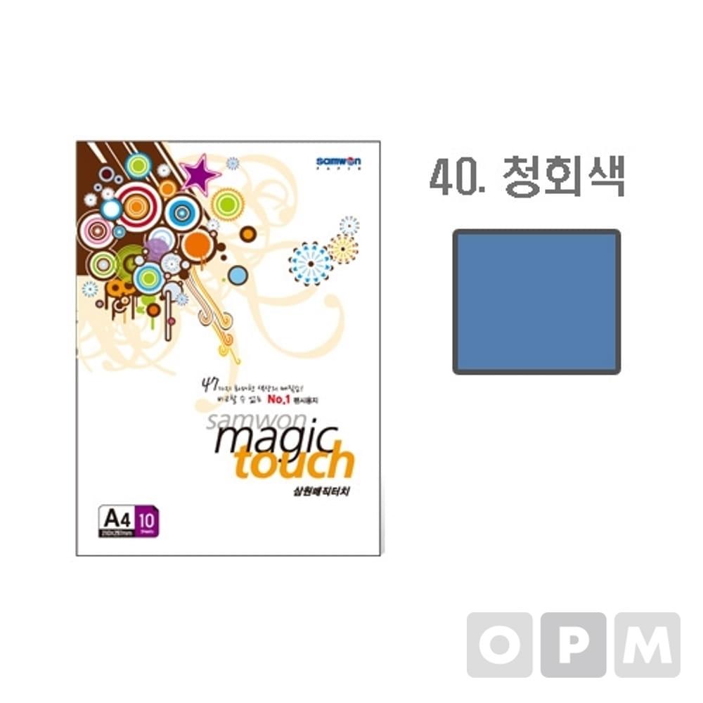 매직터치 A4(40/청회색/A4/10매/삼원)