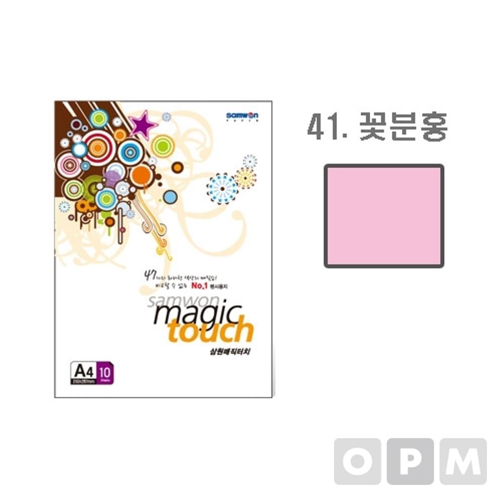 매직터치 A4(41/꽃분홍색/A4/10매/삼원)
