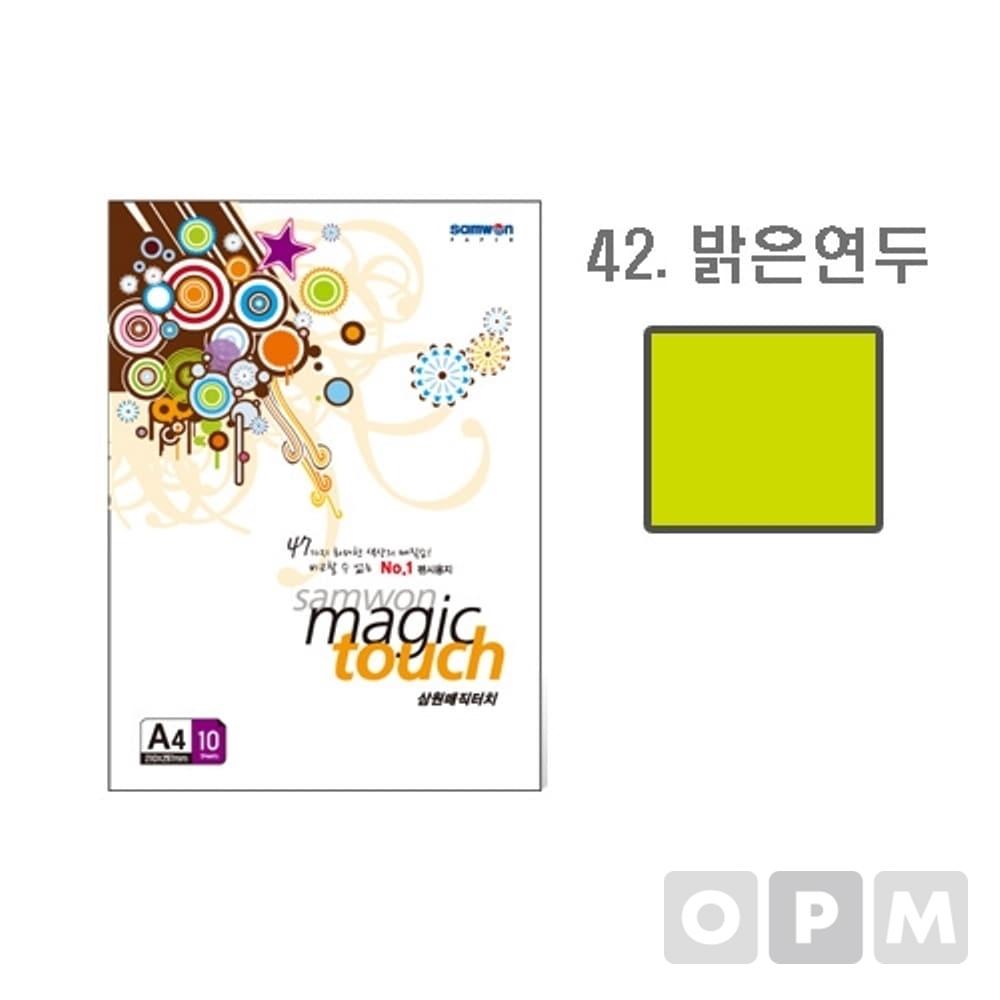 매직터치 A4(42/밝은연두색/A4/10매/삼원)
