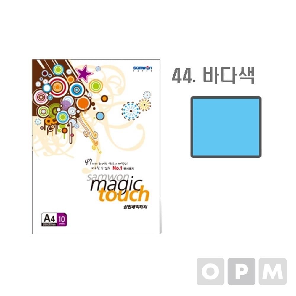 매직터치 A4(44/바다색/A4/10매/삼원)