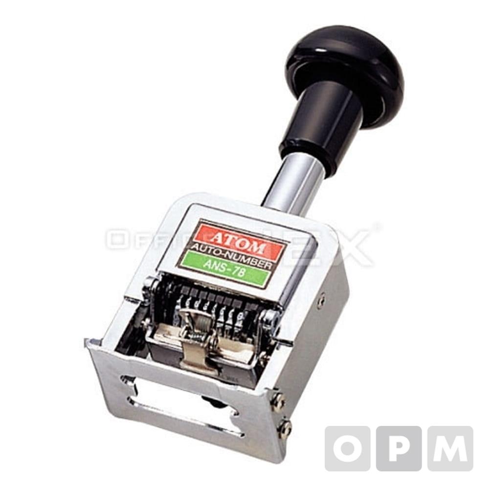 아톰 자동넘버링 ANS-78(63x50x144mm, 8단)