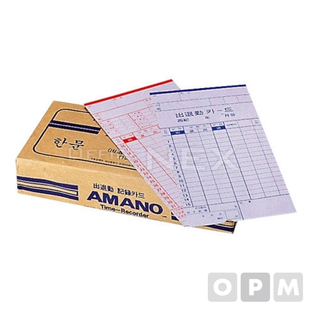 출퇴근기록용지 아마노/NTR 100매