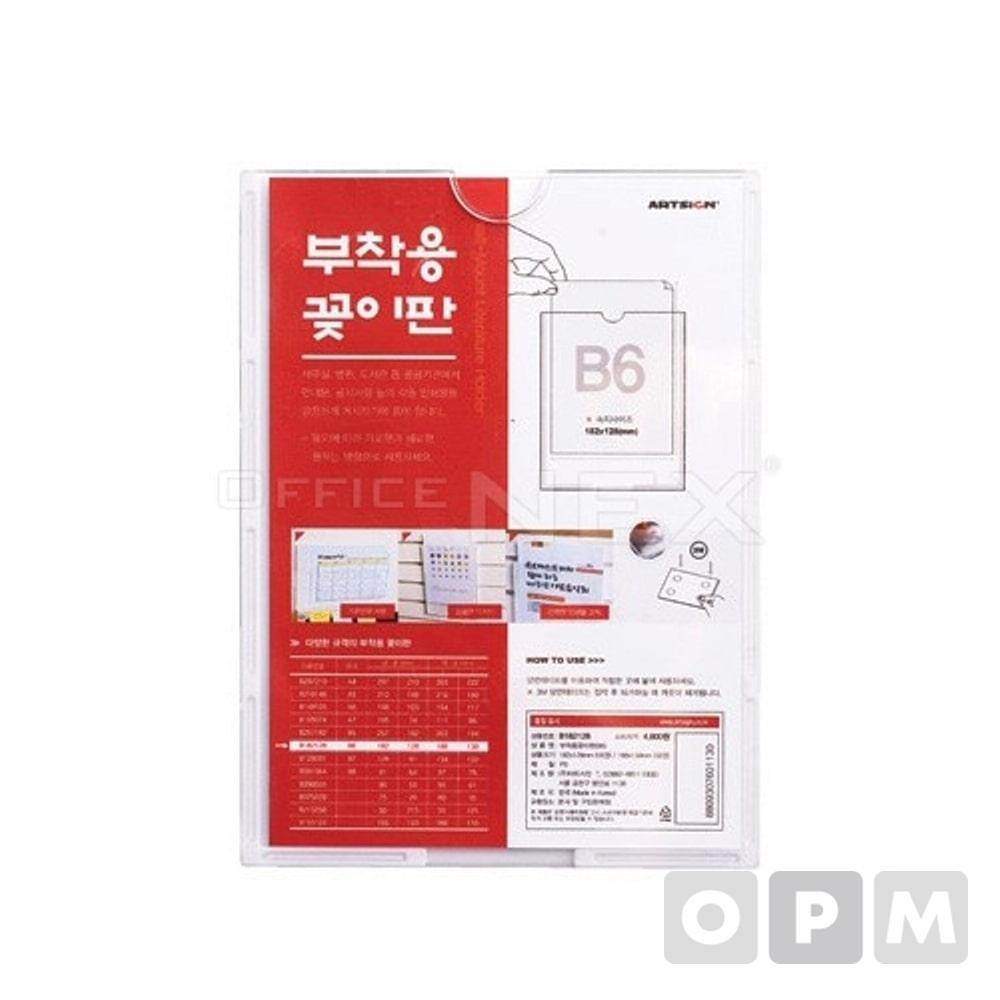 월프레임 B182128 (8820/B6/128x182mm/아트사인)