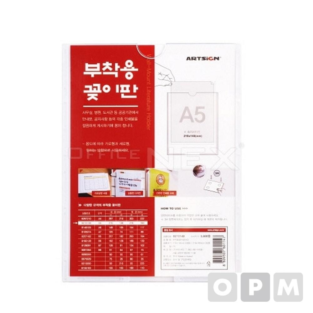 월프레임 B210148 (8821/A5/148x210mm/아트사인)