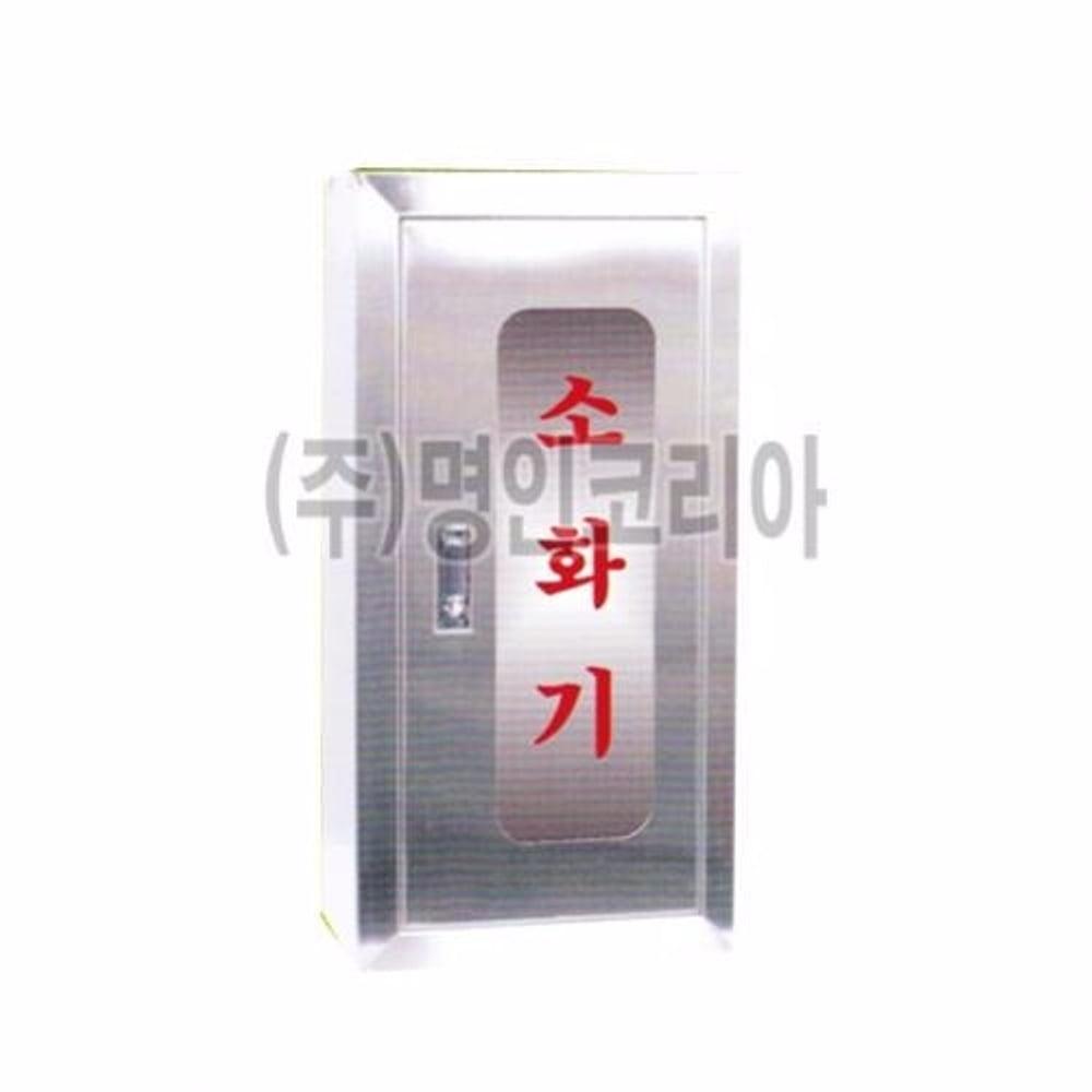 [반품불가] 소방.신영소화기함-1구 SUS