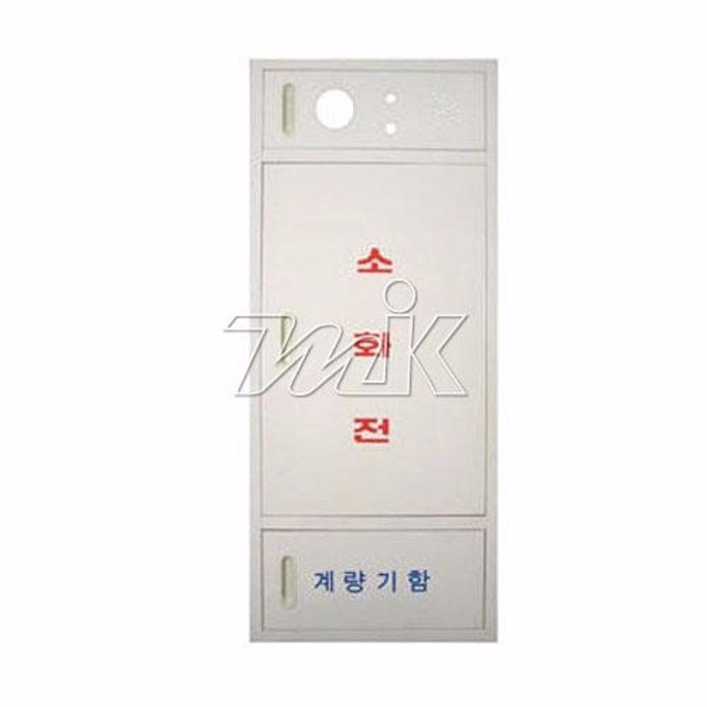 [반품불가] 소화전계량기함(카바) STEEL(650*1480)