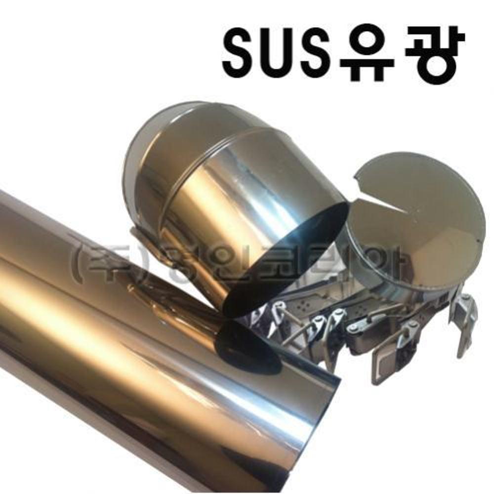 [반품불가] 후크캡커버(SUS유광)75T*50A