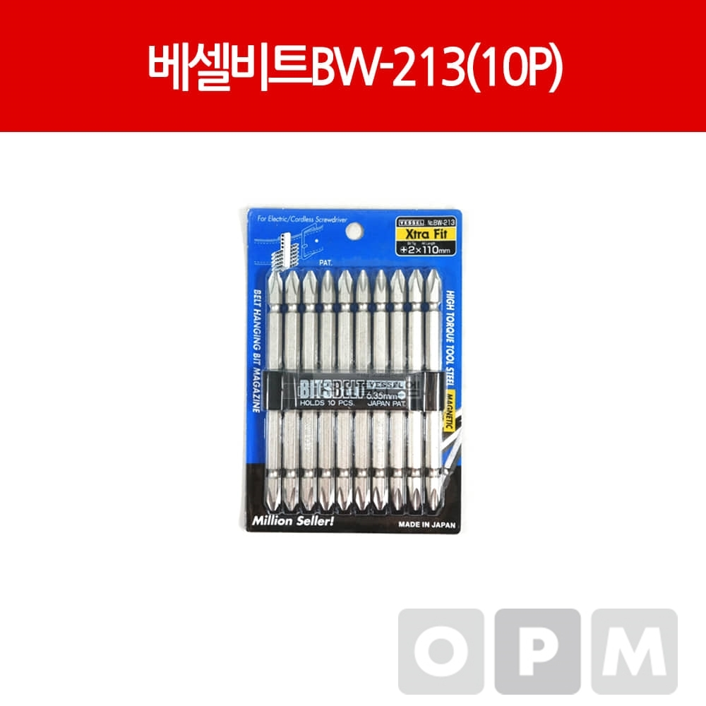 베셀 드라이버 비트 BW-213x110mm(10P)