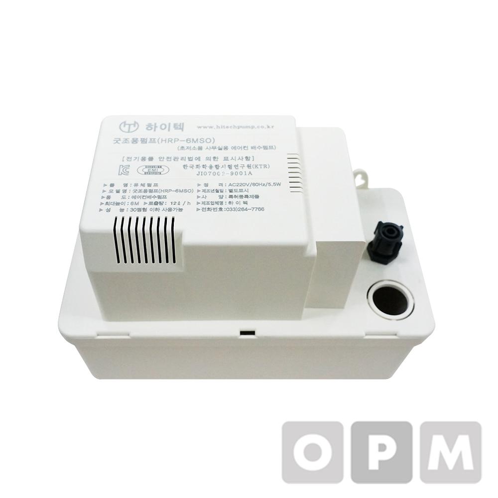 초저소음 에어컨 배수펌프 6M 256x135x180mm